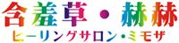 【東京 - 浜田山】ヒーリングサロン・ミモザ(含羞草・赫赫)